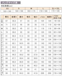 パジャマサイズ表
