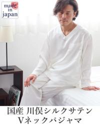 川俣シルクサテンメンズパジャマ