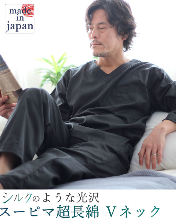 シルクのような光沢スーピマ超長綿パジャマ