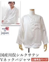 川俣シルクサテンメンズパジャマ上着単品