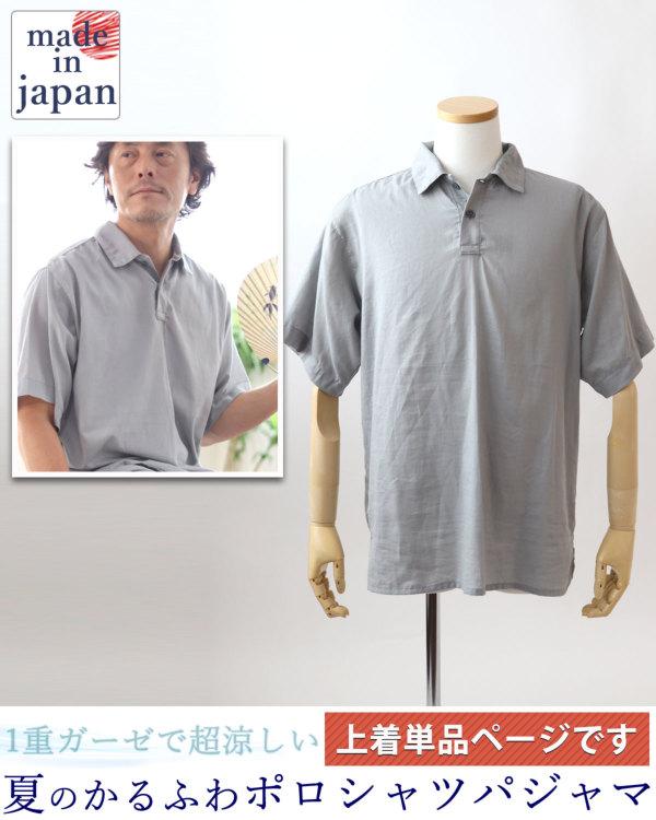 ポロシャツパジャマ上着のみ