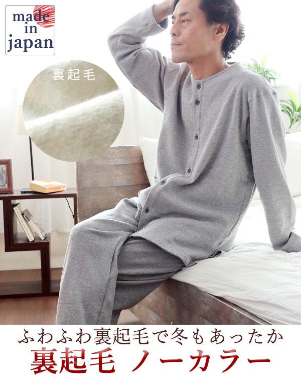 裏起毛スウェット襟なし前開きメンズパジャマ