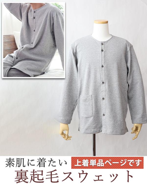 上着単品襟なし前開きパジャマ冬あったか